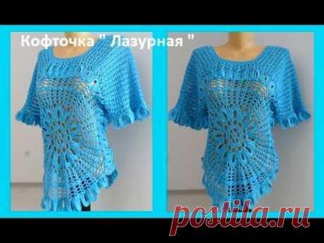 "Кофточка ""Лазурная,"" вязание крючком,crochet blouse ( В № 123) - YouTube"