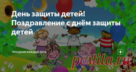 День защиты детей! Поздравление с днём защиты детей