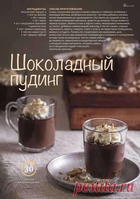 El pudín de chocolate