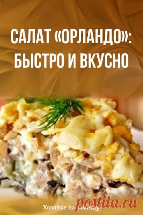 Салат «Орландо»: быстро и вкусно