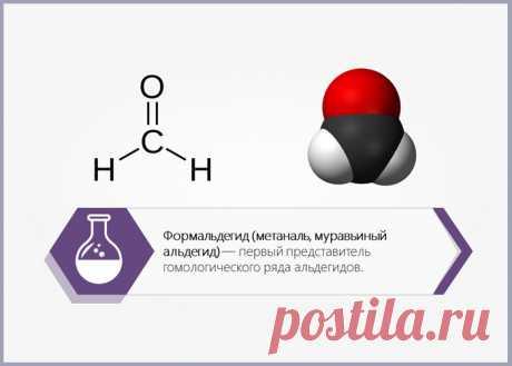 Что такое формальдегид и почему важно, чтобы его не было в составе ламината? Купить ламинат без формальдегида в Новосибирске от производителя с гарантией и сертификатом   #ламинатбезформальдегида#эколаминат#ламинатЕ0