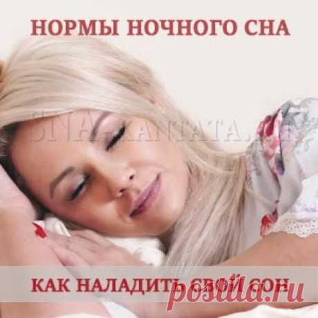 Нормы ночного сна. Как наладить свой сон