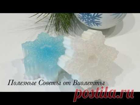 ¡La fabricación de jabón! ¡El jabón el Copo de nieve por las Manos! Dos Variantes del Jabón. Handmade soap