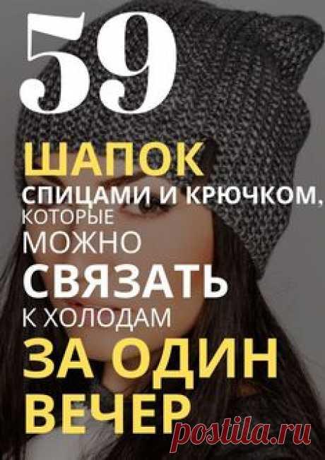 Женские вязаные шапки спицами схемы с описаниями. Вязание шапок спицами и крючком схемы. Модные шапки спицами зима 2019 2020