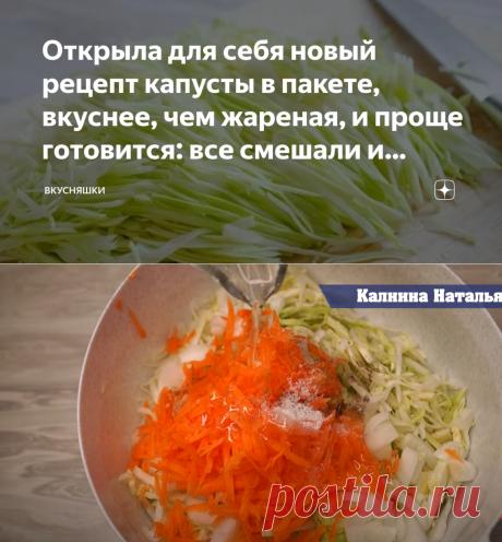 Открыла для себя новый рецепт капусты в пакете, вкуснее, чем жареная, и проще готовится: все смешали и забыли (делюсь рецептом) | Вкусняшки | Яндекс Дзен