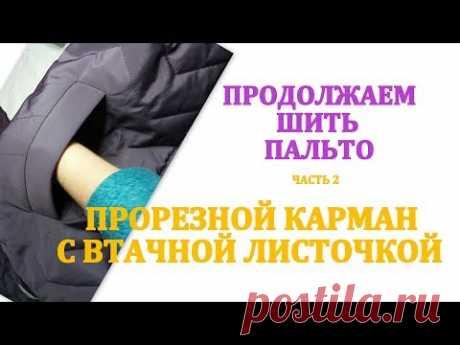Продолжаем шить пальто. Часть 2 / КАРМАН С ВТАЧНОЙ ЛИСТОЧКОЙ