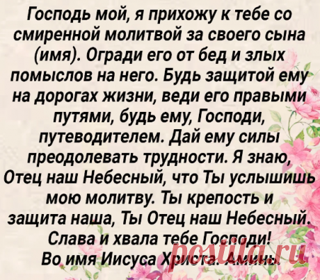 Очень сильная молитва матери за сына   Смотри шире   Яндекс Дзен
