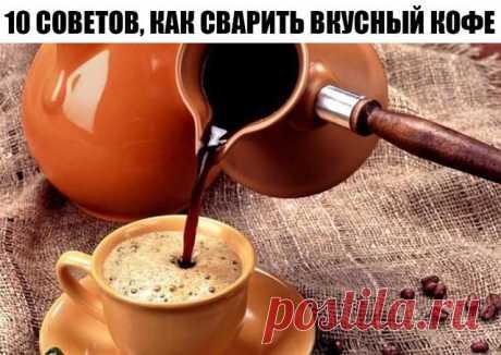 10 советов, как сварить вкусный кофе 1. Чистая вода Чтобы сварить вкусный кофе, вам понадобится чистая вода. Сразу забудьте о воде из-под крана, если хотите получить идеальный ароматный и