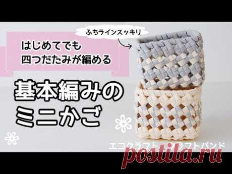【四つ畳み(石畳み)編みの基本がわかるミニかご】の作り方 小物入れ - YouTube Как сделать [мини-корзину