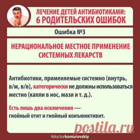 Ошибки при лечении детей антибиотиками. Полезные памятки от доктора Е.О.Комаровского!!