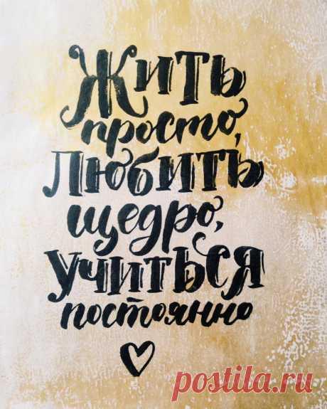 В написании фраз от руки есть нечто медитативное
