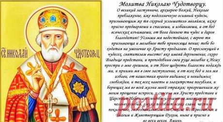 Молитва Николаю Чудотворцу перед Рождеством   Св. Николай Чудотворец   Яндекс Дзен