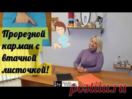 Обработка кармана с листочкой , с втачными концами ! by Nadia Umka !