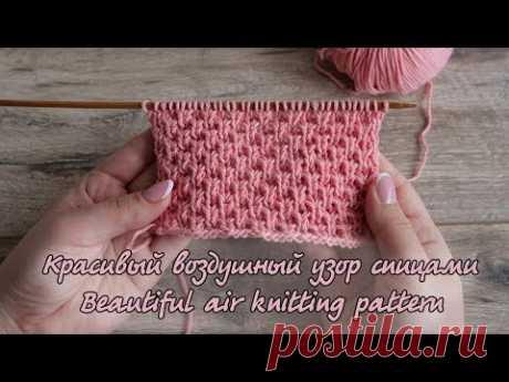 Красивый воздушный узор спицами | Beautiful air knitting pattern
