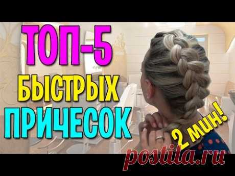LAYFHAK - The TOP of 5 fast hairdresses in 2 minutes for every day of lifehack - Alina Kids Look