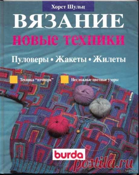Книга Хорст Шульц по новым техникам вязания
