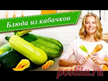 10 рецептов вкусных блюд из кабачков и цукини от Юлии Высоцкой