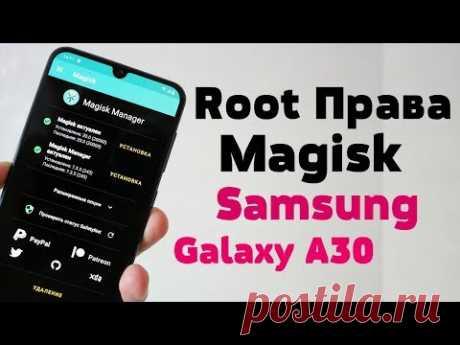 Как Установить Рут Права на Samsung Galaxy A30 | Magisk
