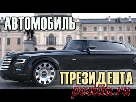 🏁 Автомобиль для  президента.  На чем ездят главы государств