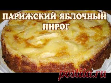 Парижский яблочный пирог (похож на пудинг, вкуснющий)