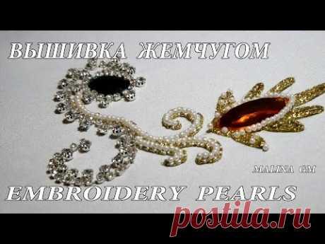 ВЫШИВКА ЖЕМЧУГОМ \ EMBROIDERY PEARLS