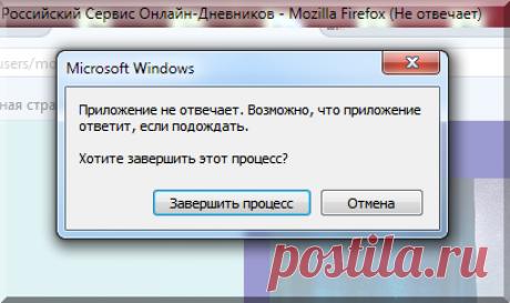 Зависает комп, Firefox не отвечает.