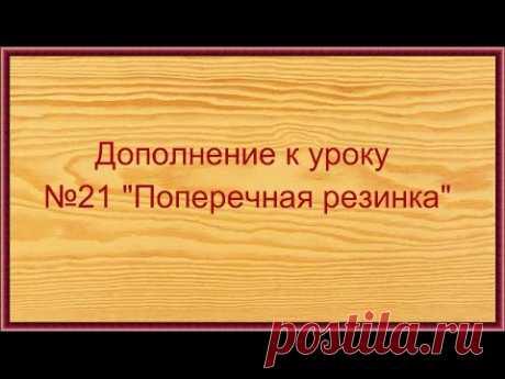 """Дополнение к уроку №21 """"Поперечная резинка"""""""