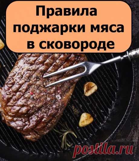 Правила поджарки мяса в сковороде