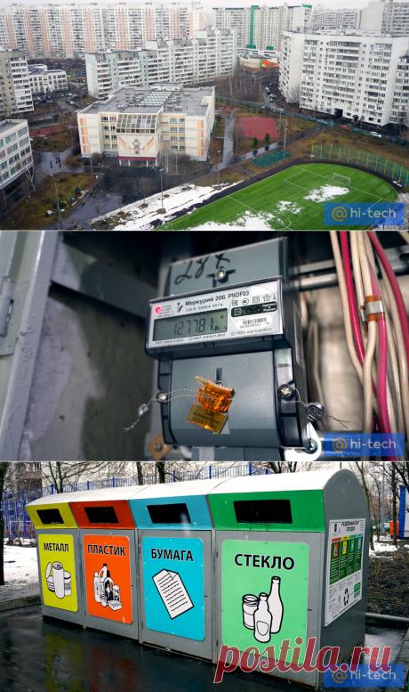 Очень уж вы умные! Как технологии изменили обычный район в России - Hi-Tech Mail.ru