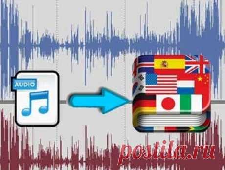 Перевод английского аудио в текст Самые простые способы перевода английской речи в текст в английский и русский. Отличное подспорье для изучение английского языка или перевода аудио и видео!