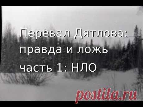 Перевал Дятлова: правда и ложь - анализ происходящего, П. Семилетов / плейлист на YouTube