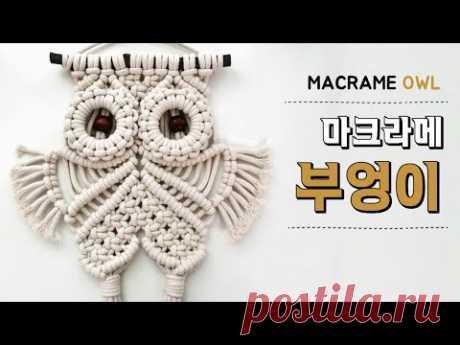 Изготовление совы-макраме