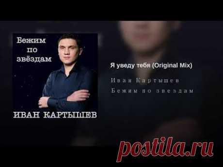 Я уведу тебя (Original Mix) - YouTube