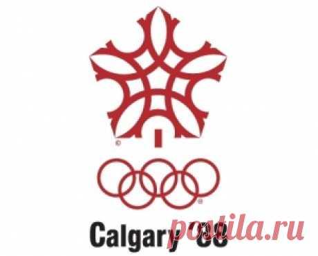 13 февраля 1988 - Открылись XV зимние Олимпийские игры в Калгари (Канада) С 13 по 28 февраля 1988 года в канадском городе Калгари проходили XV зимние Олимпийские игры, ставшие первыми в истории этой страны. Канада является одной