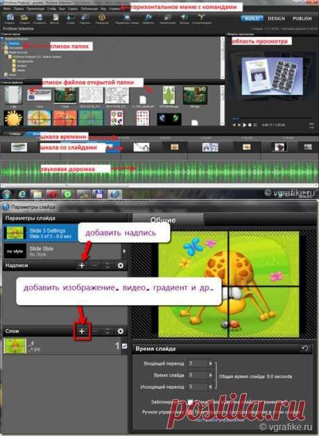 Как сделать видео презентацию