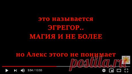 🔴✦🌺➤● СТРАШНАЯ ПРАВДА О ХРИСТЕ открытым текстом в программе Алекса Шевченко