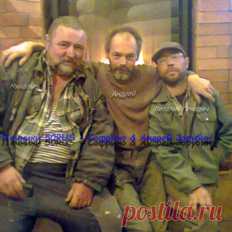Андрей  Зарубин & Печники 50RUS - Софрино