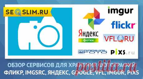 Фотохостинги Radikal, Фликр, Imgsrc, Яндекс, Google, VFL, Imgur, PIXS - обзор сервисов для хранения фотографий