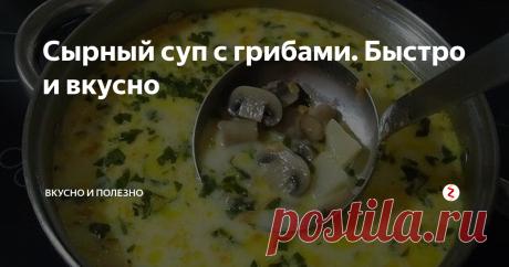 Сырный суп с грибами. Быстро и вкусно Вкусный, простой супчик, который я часто готовлю в последнее время. Он прост в приготовлении, ингредиенты все доступные и недорогие, ну и очень вкусный! От души рекомендую вам рецепт этого супа. Ингредиенты: шампиньоны - 7 шт (не мелкие) брокколи - 200гр