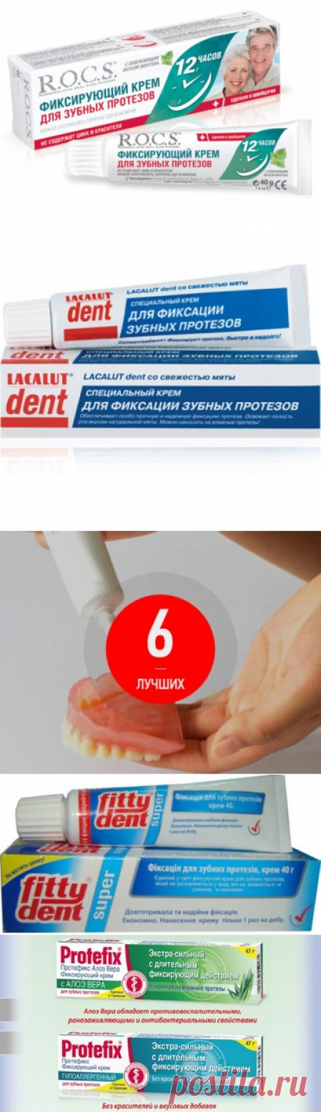 6 лучших кремов для зубных протезов — ТОП 6 — 22984 просмотра