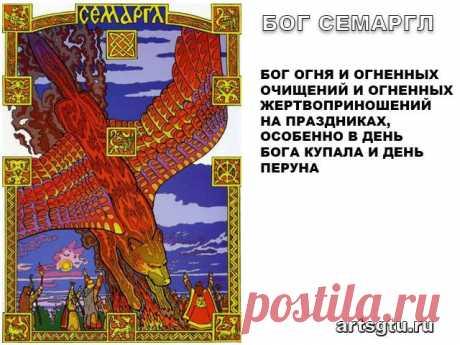 Славянские Боги — Бог Семаргл (Огнебог) Одним из Сварожичей был бог огня — Семаргл, которого иногда по ошибке только считают небесным псом, охранителем семян для посева.