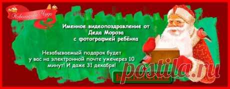 [ВНИМАНИЕ!!! РОЗЫГРЫШ!!!] . Победитель получит именное видео поздравление от Деда Мороза для любого близкого человека (ребенка или взрослого) АБСОЛЮТНО БЕСПЛАТНО!!! . УСЛОВИЯ УЧАСТИЯ ПРОСТЫЕ Показать полностью…