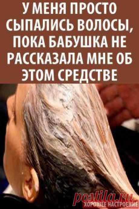Перед мытьем расчешите тщательно волосы и дайте отдохнуть пару минут. Не забывайте, волосы нужно рассчитывать осторожно, начиная с кончиков, не рвать и не драть. Шампунь наносить не сразу на голову, да побольше, а небольшое количество на руки, вспенить и только потом наносить…