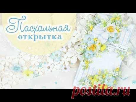 Пасхальная ОТКРЫТКА своими руками / Скрапбукинг / Scrapbooking Easter card with flowers step by step