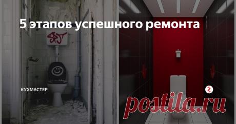5 этапов успешного ремонта | Кухмастер | Яндекс Дзен