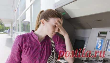 Если банкомат «съел» вашу карту, не расстраивайтесь! Вот как вернуть ее всего за 1 минуту! Загрузка... Когда я снимаю деньги, то больше всего боюсь того, что банкомат зависнет, карточку будет невозможно достать, люди в очереди начнут возмущаться, я так и не получу свои деньги и …