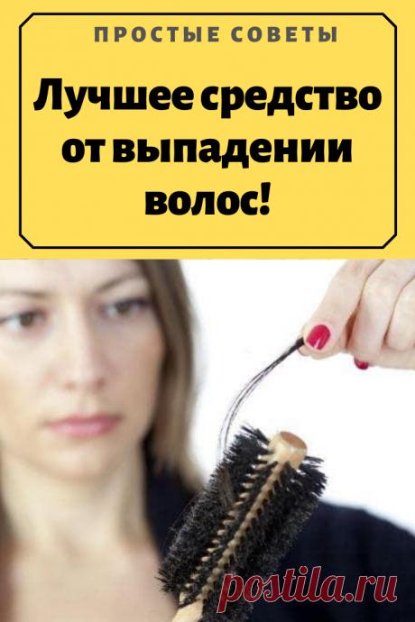 Лучшее средство от выпадении волос! – Простые советы