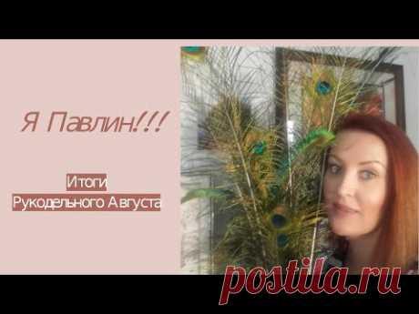 Итоги Августа/Два финиша/5 Процессов/Вышивка