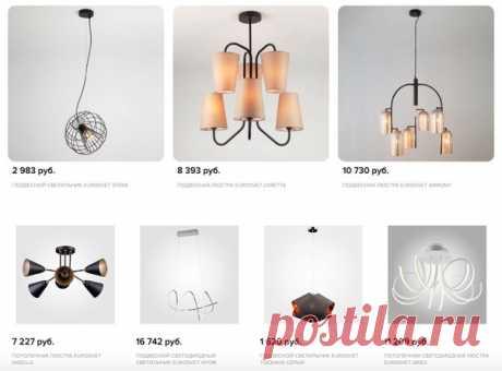 Очень красивые светильники по доступным ценам. Все варианты в наличии!