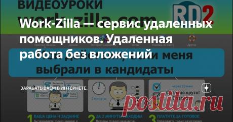 Work-Zilla — сервис удаленных помощников. Удаленная работа без вложений WORK-Zilla – сервис, позволяющий работать
